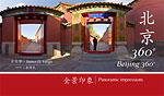 Beijing 360 panoramic book in Chinese language